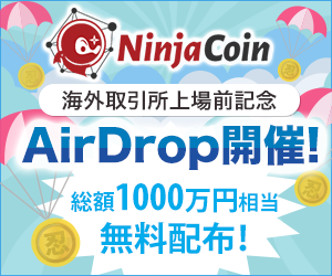 ninja coin ICO Air Drop