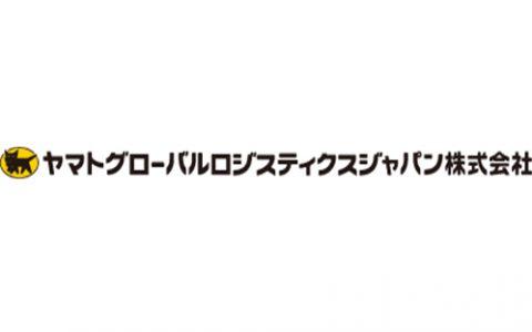 ロジスティクス ヤマト ジャパン グローバル ヤマト 東京グローバルロジゲートが稼働、日本と海外を連結 物流ニュース 物流ウィークリー 物流・運送・ロジスティクス業界の総合専門紙