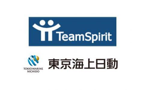 チームスピリット、東京海上日動火災保険と保険分野で業務提携 ...