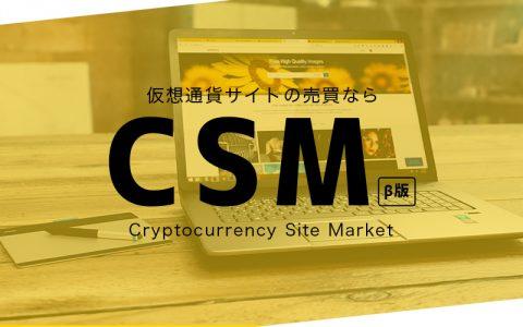 仮想通貨サイトの売買特化サイトCSM