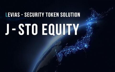 レヴィアス株式会社、日本初の株式型セキュリティトークンを用いた第三者割当増資による資金調達「J-STO(Japan Security Token Offering)Equity」の払込手続き完了を発表