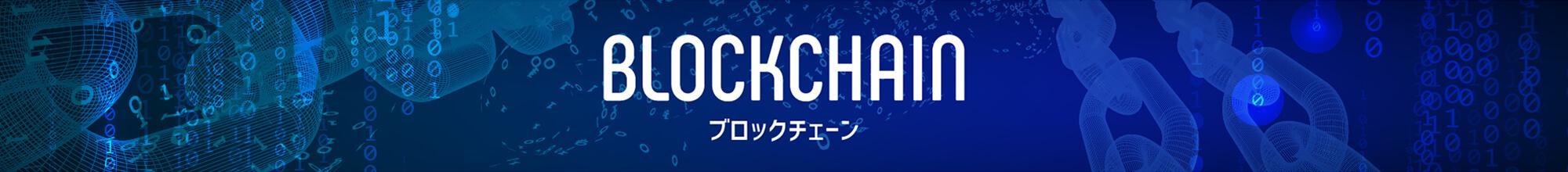 ブロックチェーン関連の最新ニュース