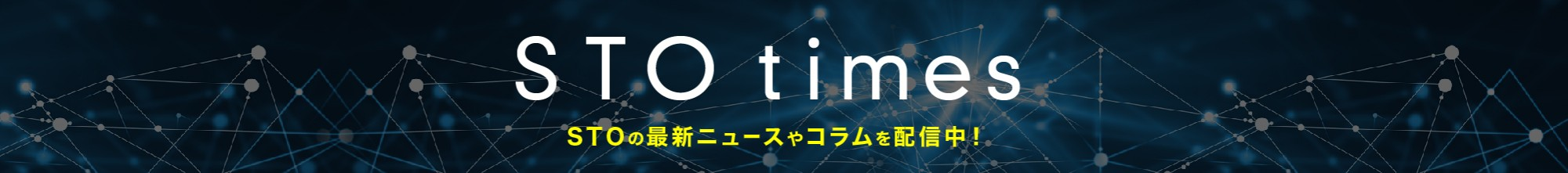 最新STO(Security Token Offering)ニュースのSTOtimes