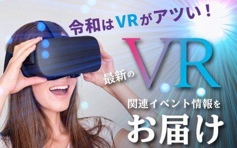 VR・バーチャルリアリティに関するベンチャー企業ニュース