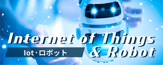 IOT・ロボット